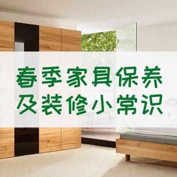 春季家具保养及装修常识